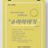 [성북구] 수어교실 성균관반(심화) 개강 안…